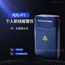 RJFJ-P1x射线个人剂量辐射报警仪