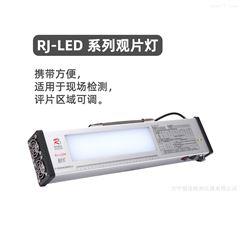 RJ-LED7X射线探伤附件高亮度射线底片观片灯