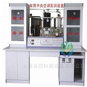 YUYKS-2戶式(別墅)家用中央空調實驗實訓裝置