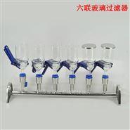 六联玻璃过滤器(抽滤装置)