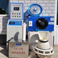 标养室养护设备
