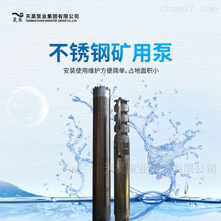 矿用潜水泵的安装方式