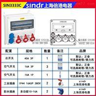 SIN3333C检修插座箱