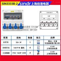 SIN3333B-2配电箱插座