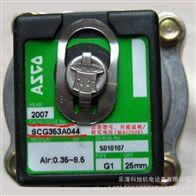 美国ASCO阿斯卡防爆电磁阀8210G15总经销