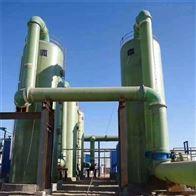 可定制有机废气处理洗涤塔