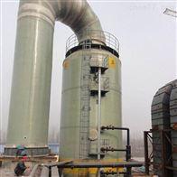 可定制玻璃钢废气净化塔