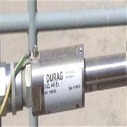 德国DURAG火焰检测器