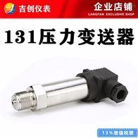131压力变送器厂家价钱 131压力传感器