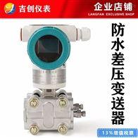 防水差压变送器厂家价格4-20mA差压传感器