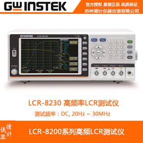 固纬LCR-8230高频率LCR测试仪