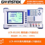 固纬LCR-8110G高精度LCR测试仪