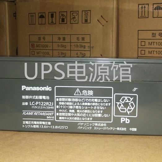 松下蓄电池LC-P122R2销售报价