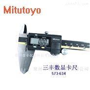 500-197-30三丰Mitutoyo数显卡尺,0-200mm