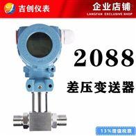 2088差压变送器厂家价格4-20mA 差压传感器