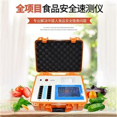 FK-NS05水果农药残毒检测仪