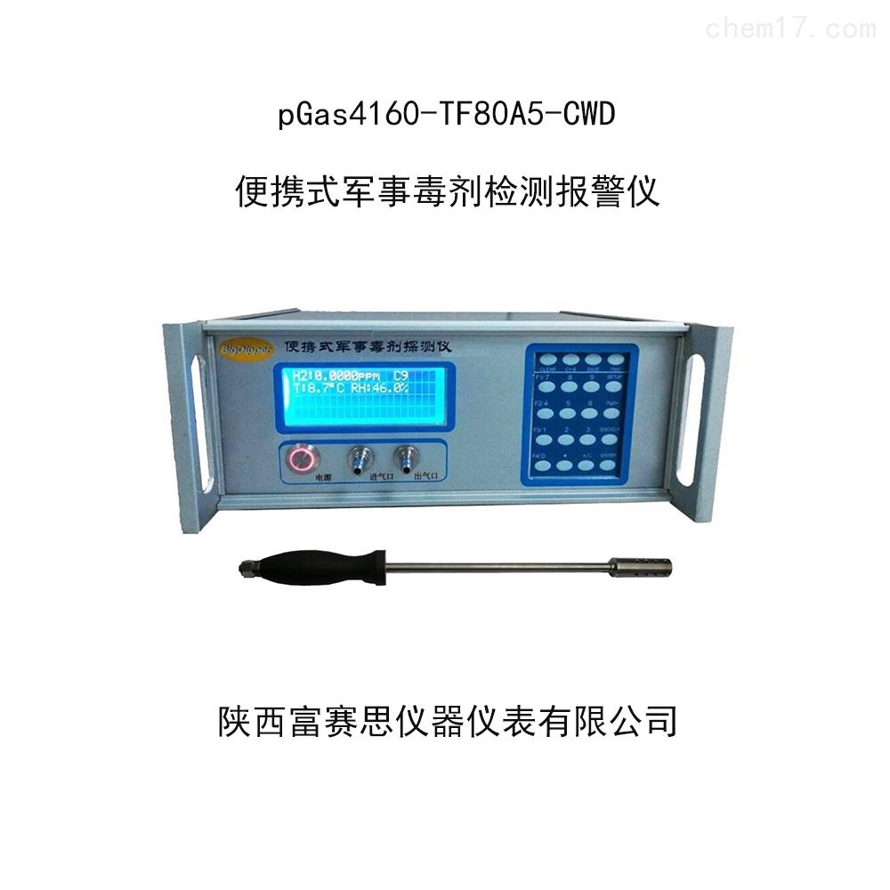 军事毒剂检测报警仪pGas4160-TF80A5-CWD