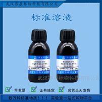 BWZ6608-2016亚硝态氮溶液100mL 环境化学标准物质