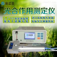 GLP-GH20光合作用测量系统