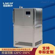 反应器高低温循环装置-微通道冷热一体机