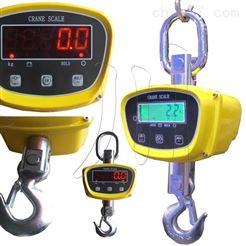 OCS-XC-G寧波小量程電子吊秤柯力吊鉤秤價格