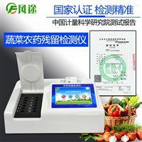 FT-NC06蔬菜农药残留检测仪