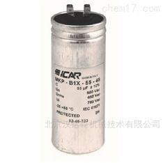 意大利Icar MKP-B1系列电容器