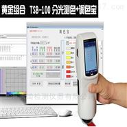 TSB-100分光测色仪+调色软件