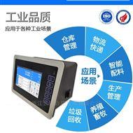 WME-070R无线中英文智能称重显示器