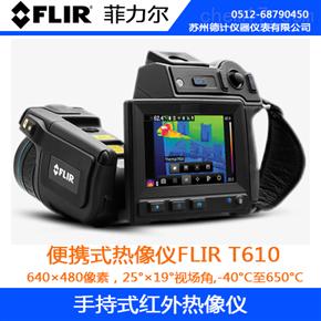 菲力尔FLIR T610便携式热像仪