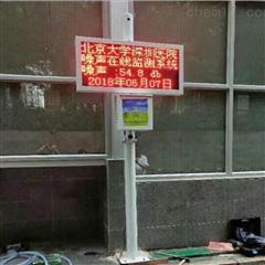 OSNE-YE工地噪声检测设备 超标指示灯警示