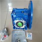 NMRW050  60紫光NMRW050涡轮减速机