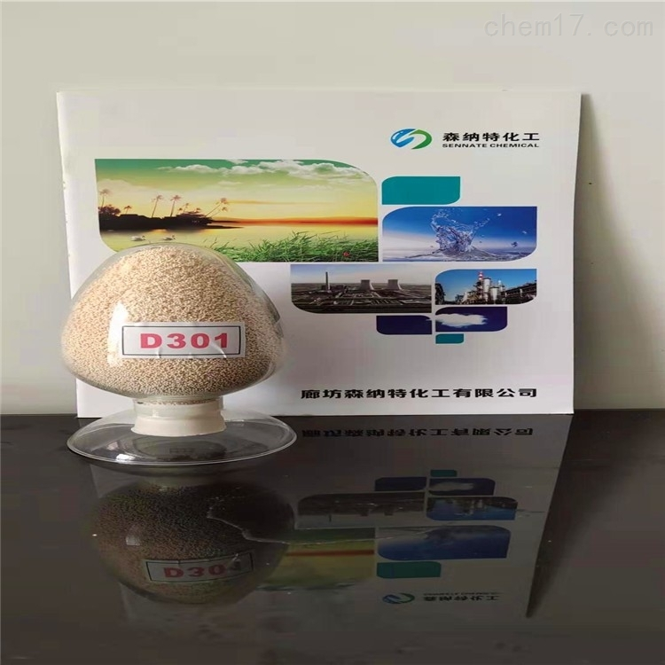 D301G吸金树脂供应商
