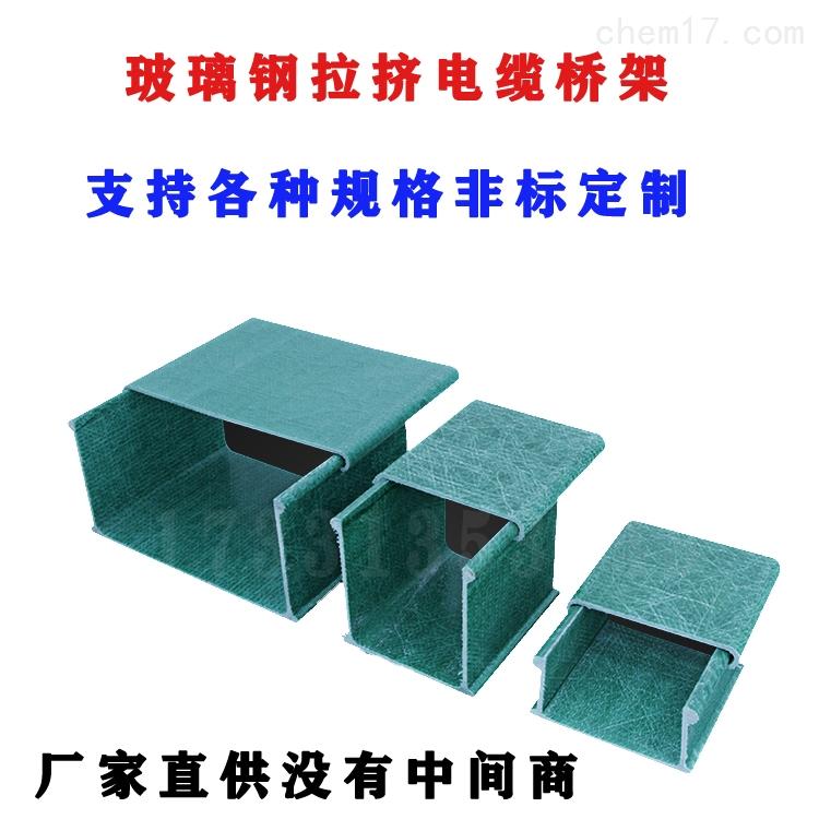 天津耐腐蚀玻璃钢梯形桥架生产加工