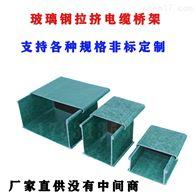 50 100 150 250 300可定制宁夏200防火阻燃玻璃钢槽型桥架报价