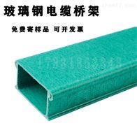 50 100 150 200 可定制北京高速公路玻璃钢梯型桥架注意事项
