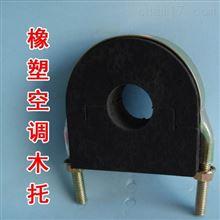DN57防腐空调木托价格报价