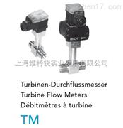 TM系列克拉克KRACHT涡轮流量计