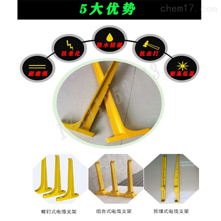 <strong>屯留區玻璃鋼電纜支架</strong>
