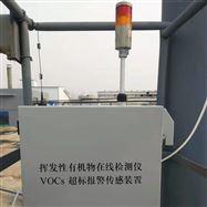 JYB-VOC揮發性有機物在線監測