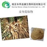 本草益康优势供应麦冬提取物麦冬多糖