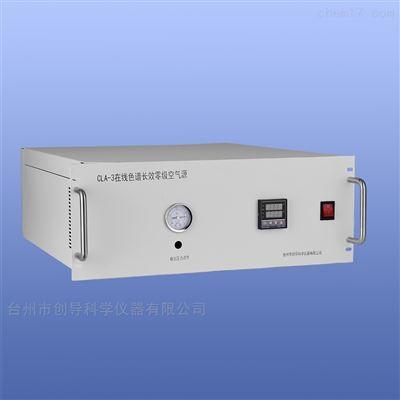 CLA-3在线色谱长效零级空气源