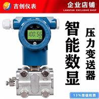 智能数显压力变送器厂家价格 压力传感器