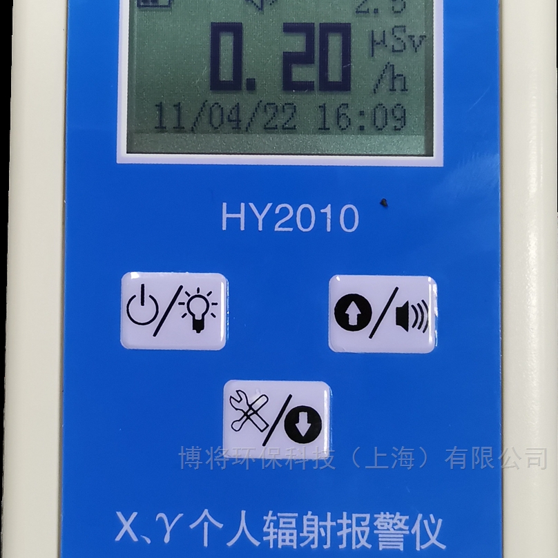 HY2010-HY2010型X、γ个人辐射报警仪