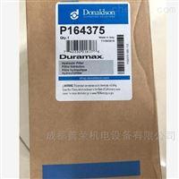 DANFOSS的附件,丹佛斯P164375 濾清器