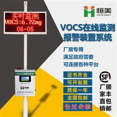 HM-VOCs-01voc在线监测仪品牌