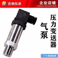 气泵压力变送器厂家价钱4-20mA 压力传感器
