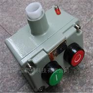 BZA53供应厂用3钮防爆控制按钮