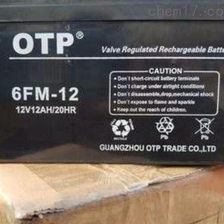 OTP 6FM-12 12V12AH 铅酸免维护蓄电池