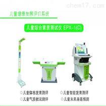 EPX-1儿童体格发育测评系统